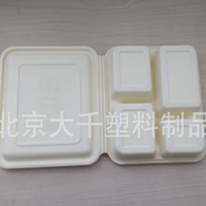 塑料餐盒_四格对折餐盒_食品打包盒